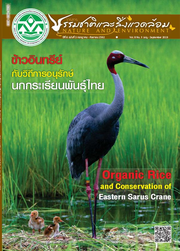 Book Cover: วารสารธรรมชาติและสิ่งแวดล้อม ปีที่ 8 ฉบับที่ 3 กรกฎาคม – กันยายน 2562