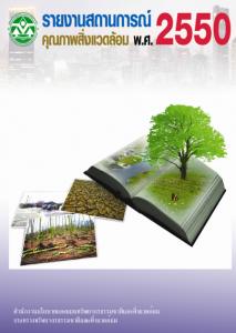 Book Cover: รายงานสถานการณ์คุณภาพสิ่งแวดล้อม พ.ศ. 2550