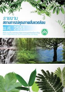 Book Cover: รายงานสถานการณ์คุณภาพสิ่งแวดล้อม พ.ศ. 2551