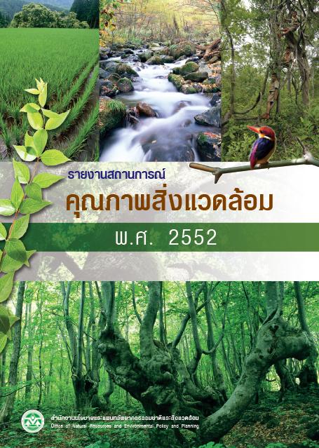 Book Cover: รายงานสถานการณ์คุณภาพสิ่งแวดล้อม พ.ศ. 2552
