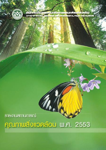 Book Cover: รายงานสถานการณ์คุณภาพสิ่งแวดล้อม พ.ศ. 2553