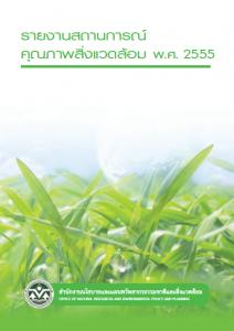 Book Cover: รายงานสถานการณ์คุณภาพสิ่งแวดล้อม พ.ศ. 2555