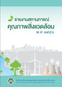 Book Cover: รายงานสถานการณ์คุณภาพสิ่งแวดล้อม พ.ศ. 2556