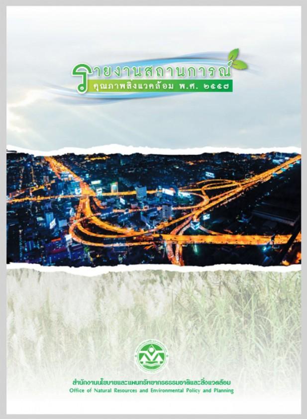 Book Cover: รายงานสถานการณ์คุณภาพสิ่งแวดล้อม พ.ศ. 2557