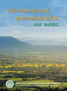 Book Cover: รายงานสถานการณ์คุณภาพสิ่งแวดล้อม พ.ศ. 2558