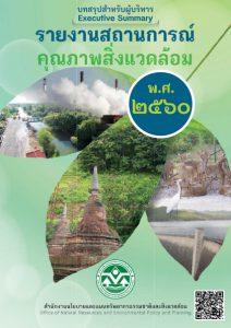 Book Cover: รายงานสถานการณ์คุณภาพสิ่งแวดล้อม พ.ศ. 2560 (บทสรุปสำหรับผู้บริหาร)