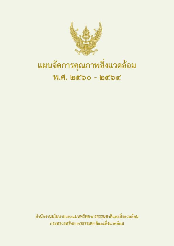 Book Cover: แผนจัดการคุณภาพสิ่งแวดล้อม พ.ศ. 2560 - 2564