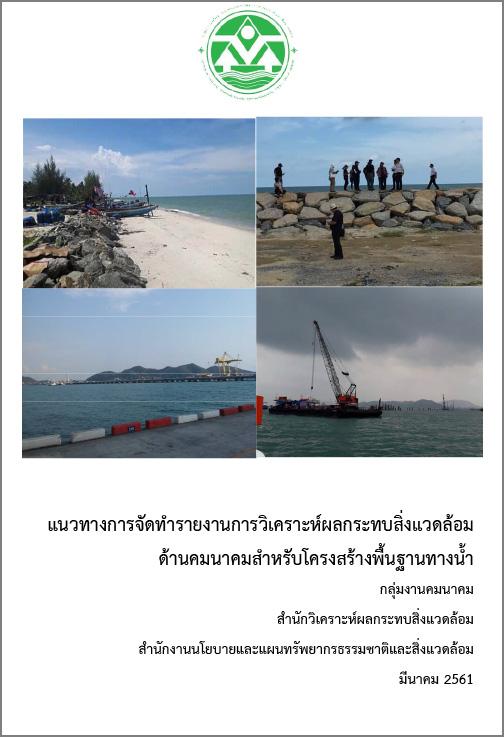 Book Cover: แนวทางการจัดทำรายงานถารวิเคราะห์ผลกระทบสิ่งแวดล้อม ด้านคมนาคมสำหรับโครงสร้างพื้นฐานทางน้ำ