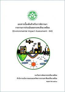 Book Cover: เอกสารเบื้องต้นสำหรับการพิจารณารายงานการประเมินผลกระทบสิ่งแวดล้อม...