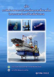 Book Cover: คู่มือ การจัดทำรายงานการวิเคราะห์ผลกระทบสิ่งแวดล้อมโครงการเจาะสำรวจปิโตรเลียมในทะเล