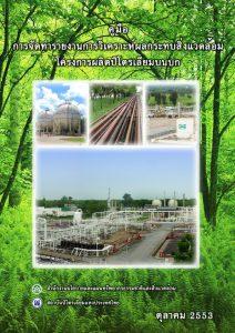 Book Cover: คู่มือ การจัดทำรายงานการวิเคราะห์ผลกระทบสิ่งแวดล้อม โครงการผลิตปิโตรเลียมทางบก