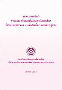 Book Cover: แนวทางการจัดทำรางงานการวิเคราะห์ผลกระทบสิ่งแวดล้อม โครงการด้านอาคาร การจัดสรรที่ดิน...