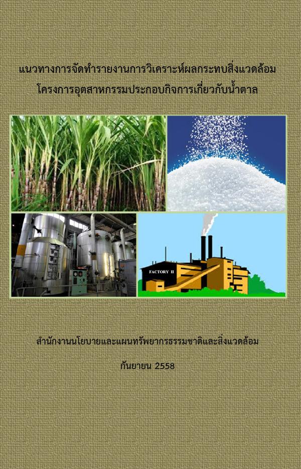 Book Cover: แนวทางการจัดทำรายงานการวิเคราะห์ผลกระทบสิ่งแวดล้อม โครงการอุตสาหกรรมประกอบกิจการ...