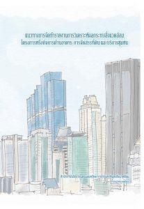 Book Cover: แนวทางการจัดทำ รายงานการวิเคราะห์ผลกระทบสิ่งแวดล้อม โครงการหรือกิจการด้านอาคาร...