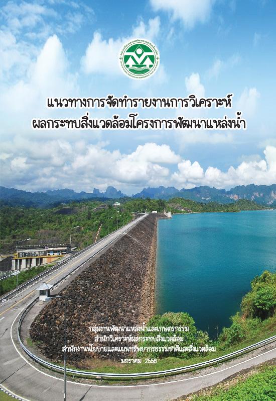 Book Cover: แนวทางการจัดทำรายงานการวิเคราะห์ผลกระทบ สิ่งแวดล้อมโครงการพัฒนาแหล่งน้ำ