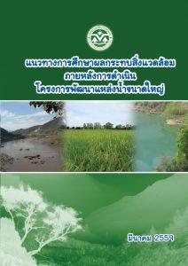 Book Cover: แนวทางการศึกษาผลกระทบสิ่งแวดล้อม ภายหลังการดำเนินโครงการพัฒนาแหล่งน้ำขนาดใหญ่