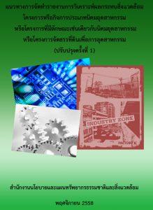 Book Cover: แนวทางการจัดทำ EIA โครงการหรือกิจการประเภทนิคมอุตสาหกรรม หรือโครงการที่มีลักษณะเช่นเดียวกับ...