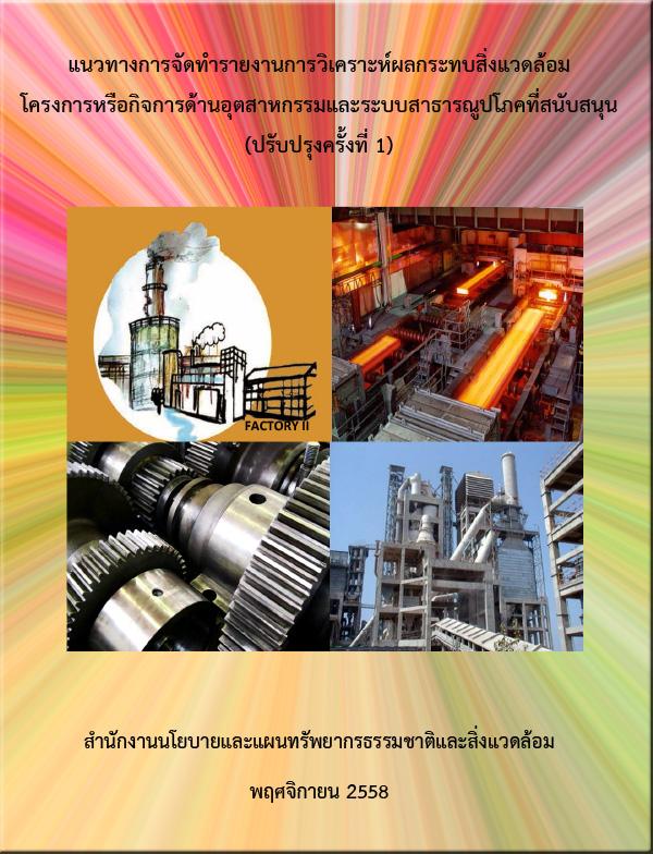 Book Cover: แนวทางการจัดทำรายงานการวิเคราะห์ผลกระทบสิ่งแวดล้อม โครงการหรือกิจการด้านอุตสาหกรรมและระบบ...