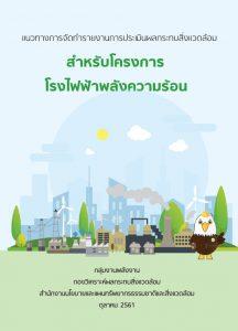 Book Cover: แนวทางการจัดทำรายงานการประเมินผลกระทบสิ่งแวดล้อม สำหรับโครงการโรงไฟฟ้าพลังความร้อน