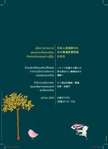 Book Cover: คู่มือวิเคราะห์ผลกระทบสิ่งแวดล้อมสำหรับนักลงทุนชาวญี่ปุ่น