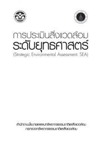 Book Cover: การประเมินสิ่งแวดล้อมระดับยุทธศาสตร์
