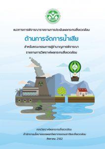 Book Cover: แนวทางการพิจารณารายงานการประเมินผลกระทบสิ่งแวดล้อมด้านการจัดการน้ำเสียสำหรับคณะกรรมการ...