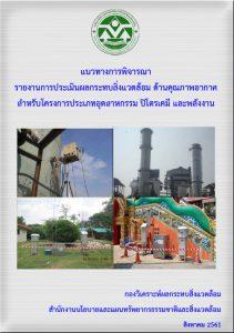Book Cover: แนวทางการพิจารณารายงานการประเมินผลกระทบสิ่งแวดล้อม ด้านคุณภาพอากาศสำหรับ...