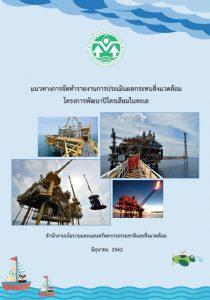 Book Cover: แนวทางการจัดทำรายงานการประเมินผลกระทบสิ่งแวดล้อมโครงการพัฒนาปิโตรเลียมในทะเล