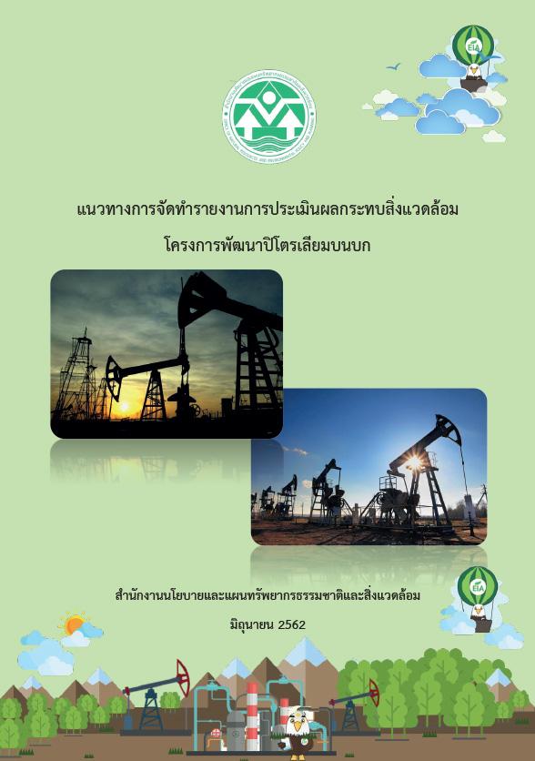 Book Cover: แนวทางการจัดทำรายงานการประเมินผลกระทบสิ่งแวดล้อมโครงการพัฒนาปิโตรเลียมบนบก