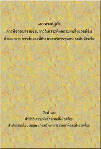 Book Cover: แนวทางปฏิบัติการพิจารณารายงานการวิเคราะห์ผลกระทบสิ่งแวดล้อม ด้านอาคาร การจัดสรรที่ดิน...