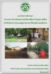 Book Cover: แนวทางการพิจารณารายงานการประเมินผลกระทบสิ่งแวดล้อม ด้านคุณภาพเสียงสำหรับโครงการ...