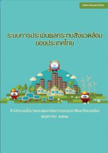 Book Cover: ระบบการประเมินผลกระทบสิ่งแวดล้อมของประเทศไทย