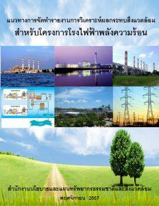 Book Cover: แนวทางการจัดทำรายงานการวิเคราะห์ผลกระทบ สิ่งแวดล้อมสำหรับโครงการโรงไฟฟ้าพลังความร้อน