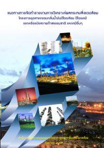Book Cover: แนวทางการจัดทำรายงานการวิเคราะห์ผลกระทบสิ่งแวดล้อม โครงการอุตสาหกรรมกลั่นน้ำมันปิโตรเลียม...