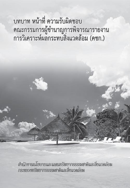 Book Cover: บทบาท หน้าที่ ความรับผิดชอบ คณะกรรมการผู้ชำนาญการพิจารณารายงาน การวิเคราะห์ผลกระทบ...