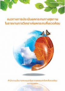 Book Cover: แนวทางการประเมินผลกระทบทางสุขภาพ ในรายงานการวิเคราะห์ผลกระทบสิ่งแวดล้อม