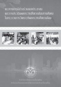 Book Cover: แนวทางการมีส่วนร่วมของประชาชนและการประเมินผลกนะทบสิ่งแวดล้อมทางสังคมในกระบวนการ...