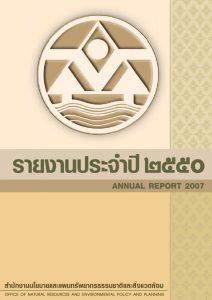 Book Cover: รายงานประจำปี 2550