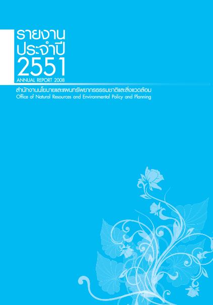 Book Cover: รายงานประจำปี 2551