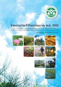 Book Cover: รายงานประจำปี 2552