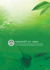 Book Cover: รายงานประจำปี 2553