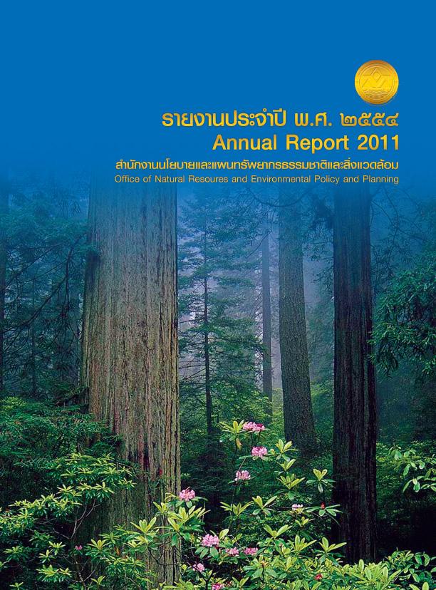 Book Cover: รายงานประจำปี 2554