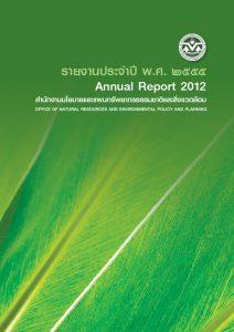 Book Cover: รายงานประจำปี 2555