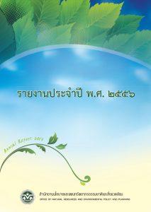 Book Cover: รายงานประจำปี 2556