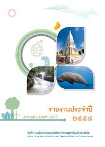 Book Cover: รายงานประจำปี 2558