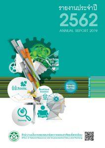Book Cover: รายงานประจำปี 2562