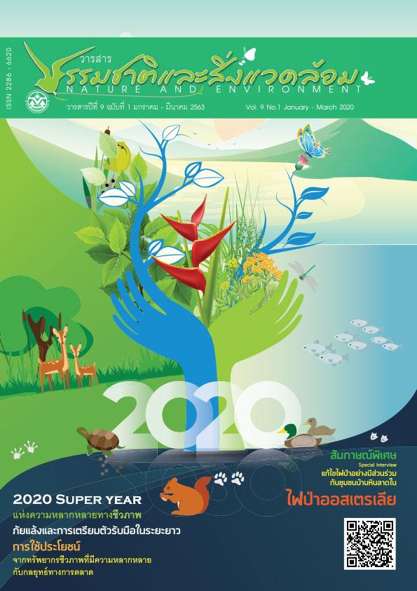 Book Cover: วารสารธรรมชาติและสิ่งแวดล้อม ปีที่ 9 ฉบับที่ 1 มกราคม – มีนาคม 2563