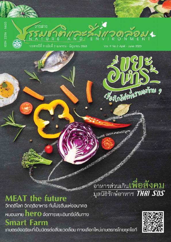 Book Cover: วารสารธรรมชาติและสิ่งแวดล้อม ปีที่ 9 ฉบับที่ 2 เมษายน – มิถุนายน 2563