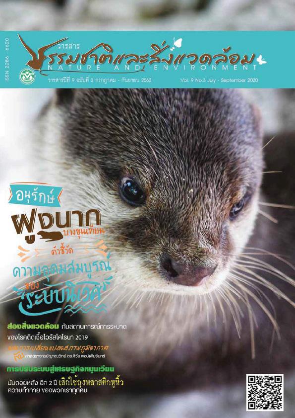 Book Cover: วารสารธรรมชาติและสิ่งแวดล้อม ปีที่ 9 ฉบับที่ 3 กรกฎาคม – กันยายน 2563
