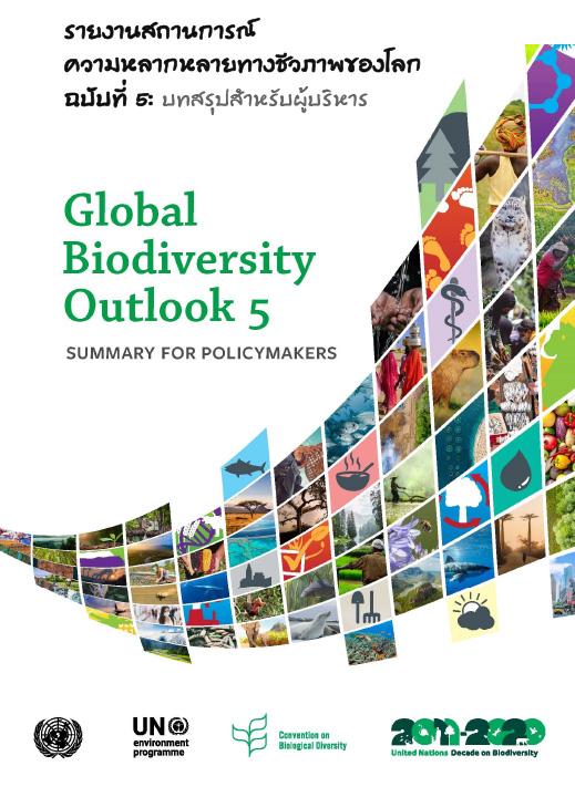 Book Cover: รายงานสถานการณ์ความหลากหลายทางชีวภาพของโลก ฉบับที่ 5 : บทสรุปสำหรับผู้บริหาร